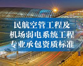 民航空管工程及-机场弱电系统工程-专业承包资质标准.jpg