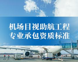 机场目视助航工程-专业承包资质标准.jpg