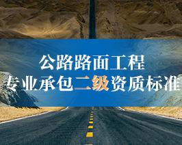 公路路面工程-专业承包二级资质标准.jpg