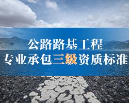 公路路基工程-专业承包三级资质标准.jpg