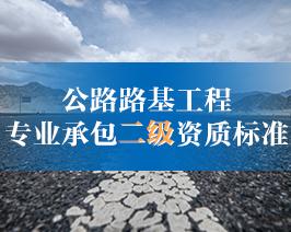 公路路基工程-专业承包二级资质标准.jpg