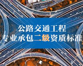 公路交通工程-专业承包二级资质标准.jpg