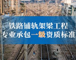 铁路铺轨架梁工程-专业承包一级资质标准.jpg