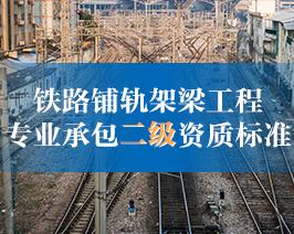 铁路铺轨架梁工程-专业承包二级资质标准.jpg