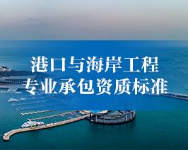 港口与海岸工程-专业承包资质标准.jpg