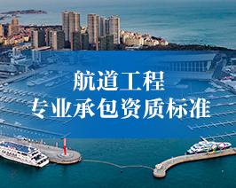 航道工程-专业承包资质标准.jpg