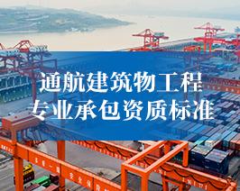 通航建筑物工程-专业承包资质标准.jpg