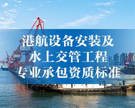 港航设备安装及-水上交管工程-专业承包资质标准.jpg