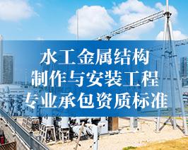 水工金属结构-制作与安装工程-专业承包资质标准.jpg