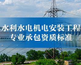 水利水电机电安装工程-专业承包资质标准.jpg
