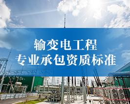 输变电工程-专业承包资质标准.jpg
