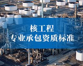 核工程-专业承包资质标准.jpg