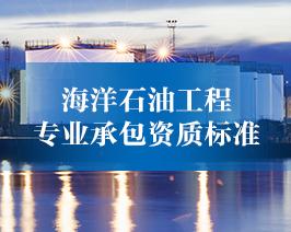 海洋石油工程专业承包资质标准.jpg