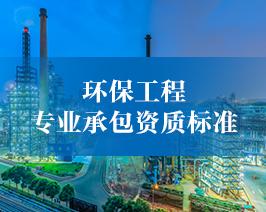 环保工程-专业承包资质标准.jpg