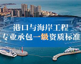 港口与海岸工程-专业承包一级资质标准.jpg
