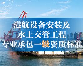 港航设备安装及-水上交管工程-专业承包一级资质标准.jpg