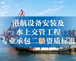 港航设备安装及-水上交管工程-专业承包二级资质标准.jpg