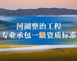 河湖整治工程-专业承包一级资质标准.jpg