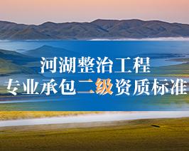河湖整治工程-专业承包二级资质标准.jpg