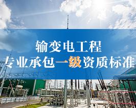 输变电工程-专业承包一级资质标准.jpg