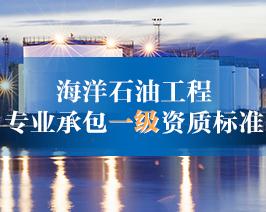 海洋石油工程-专业承包一级资质标准.jpg