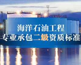 海洋石油工程-专业承包二级资质标准.jpg