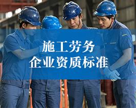 施工劳务-企业资质标准.jpg