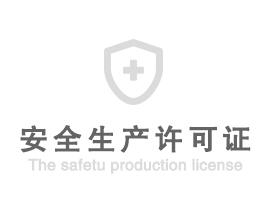 安全生产许可证.jpg