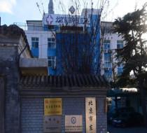 东城区老年康复护理院东城区东四六条护理院