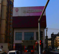 颐年堂养老院北京丰台大红门养老照料中心2