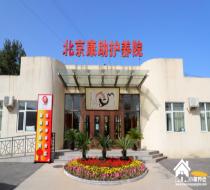 北京市丰台区康助护养院丰台区长辛店养老院