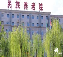 北京市丰台区民族养老院丰台区吴家村路养老