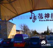 北京市丰台区馨园老年公寓丰台区马家楼桥北