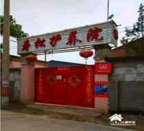 北京市丰台区寿松护养院-丰台区大瓦窑村养