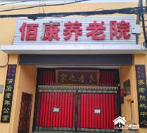 北京市朝阳区佰康养老院-朝阳区滨河路养老