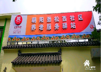 朝阳劲松西社区养老服务驿站—朝阳区劲松4