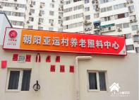 北京亚运村养老照料中心—朝阳区亚运村街道