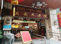 广州市白云区闻千岁关爱养老院2800元-