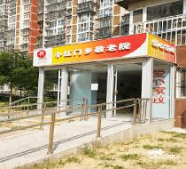 北京市朝阳区小红门乡敬老院—朝阳区小红门
