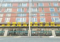 北京市东城区汇晨老年公寓—朝阳区来广营北