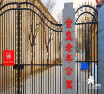 北京市朝阳区金盏老年公寓—朝阳区金盏大街