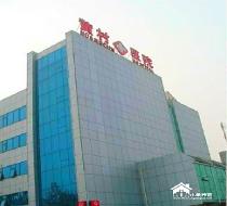 北京市大兴区黄村镇社区卫生服务中心—大兴