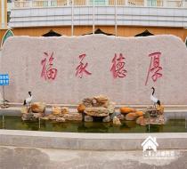 北京市大兴区万嘉轩民族老年公寓—北京市大