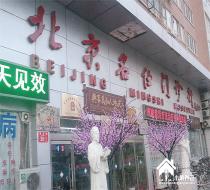 北京名仕医院—北京市海淀区玉泉路综合医院