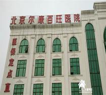 北京尔康医院—北京市海淀区清河小营养老院