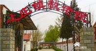 北京市海淀区上庄镇敬老院—北京市海淀区上