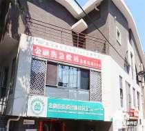西城区金融街街道养老照料中心—北京市西城