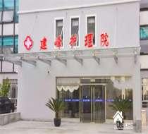 上海建峰护理院—上海市虹口区中山北路养老