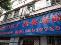 上海虹口区广济养老院—上海市虹口区江湾镇