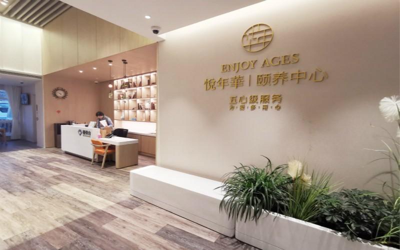 北京市大兴区失能失智养老院